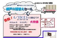 網戸セール チラシ.jpg
